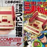 ミニファミコンの少年ジャンプ50周年記念バージョンがアツイ!!【2018年7月7日発売予定】