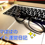 【サイト運営収入】クマぱぱのサイト運営日記①【2018年6月】