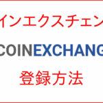 コインエクスチェンジ(CoinExchange)の登録方法